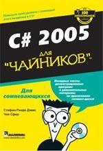 """C# 2005 для """"чайников"""". + 1 CD"""