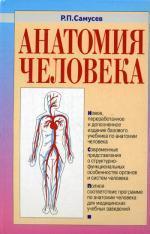Анатомия человека. 3-е издание