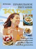 Правильное питание без диет