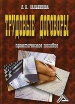Трудовые договоры: практическое пособие
