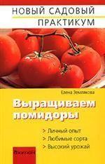 Выращиваем помидоры
