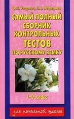 Самый полный сборник контрольных тестов по русскому языку для 1-4-ых классов