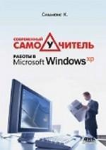 Современный самоучитель работы в Windows XP