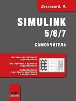 Simulink 5/6/7. Самоучитель