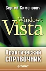 Практический справочник: Windows Vista