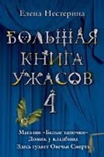 """Большая книга ужасов 4. Магазин """"Белые тапочки"""". Домик у кладбища. Здесь гуляет Овечья смерть"""