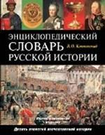 Энциклопедический словарь русской истории. Современная версия
