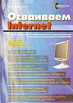 Осваиваем Интернет