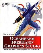 Осваиваем FreeHand Graphics Studio (+ CD)
