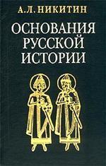 Основания русской истории. Мифологемы и факты
