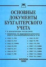 Основные документы бухгалтерского учета. О бухгалтерском учете № 129-ФЗ. Положение по ведению бухгалтерского учета и бухгалтерской отчетности в РФ