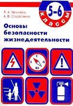 Основы безопасности жизнедеятельности, 5-6 класс. Пособие для учителя