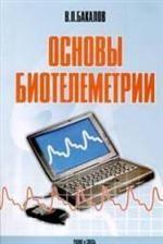 Основы биотелеметрии