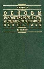 Основы бухгалтерского учета и судебно-бухгалтерской экспертизы: учебник