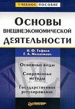 Основы внешнеэкономической деятельности