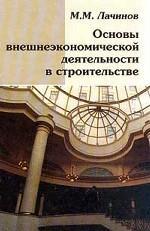 Основы внешнеэкономической деятельности в строительстве