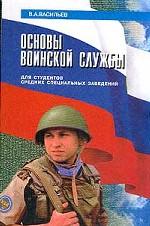Основы воинской службы: учебник