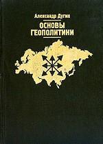Основы геополитики. Геополитическое будущее России. Мыслить Пространством