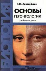 Основы геронтологии. Для студентов, широкого круга читателей
