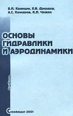 Основы гидравлики и аэродинамики. Учебник