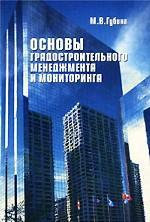 Основы градостроительного менеджмента и мониторинга