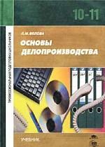 Основы делопроизводства. Учебник для 10-11 классов