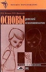Основы детской психопатологии