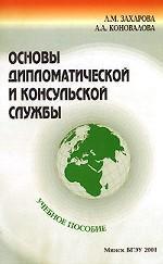Основы дипломатической и консульской службы. Учебное пособие