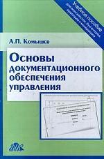 Основы документационного обеспечения управления