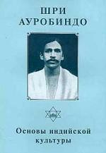 Основы индийской культуры