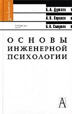 Основы инженерной психологии. 3-е издание