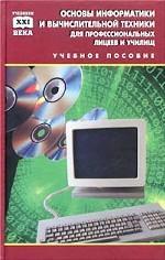 Основы информатики и вычислительной техники для профессиональных лицеев и училищ. Учебное пособие