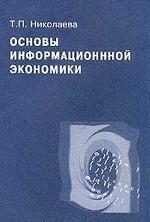 Основы информационной экономики. Учебное пособие