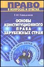 Основы конституционного права зарубежных стран: учебное пособие