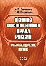 Основы конституционного права России. Учебно-методическое пособие