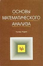 Основы математического анализа. 3-е издание
