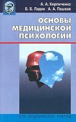 Основы медицинской психологии