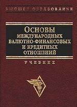 Основы международных валютно - финансовых и кредиторских отношений. Учебник
