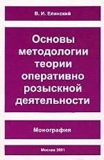 Основы методологии теории оперативно-розыскной деятельности. Монография