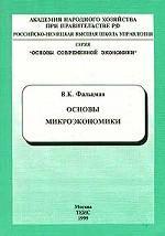 Основы микроэкономики