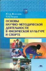 Основы научно-методической деятельности в физической культуре и спорте