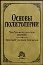 Основы политологии. Учебно-методическое пособие
