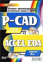 Основы проектирования печатных плат в САПР P-CAD 4.5-8 и Accel Eda 15.X