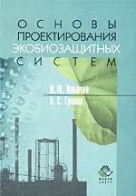 Основы проектирования экобиозащитных систем