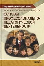 Основы профессионально-педагогической деятельности