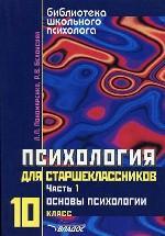 Основы психологии для старшеклассников, 10 класс. Часть 1. Пособие для педагога