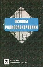 Основы радиоэлектроники