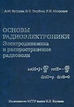 Основы радиоэлектроники. Электродинамика и распространение радиоволн