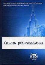 Основы религиоведения. Учебник для ВУЗов