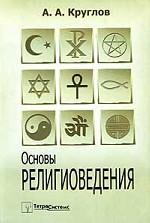 Основы религиоведения